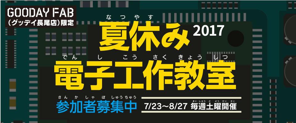 夏休み電子工作教室【GOODAY FAB NAGAO(グッデイ長尾店)限定】