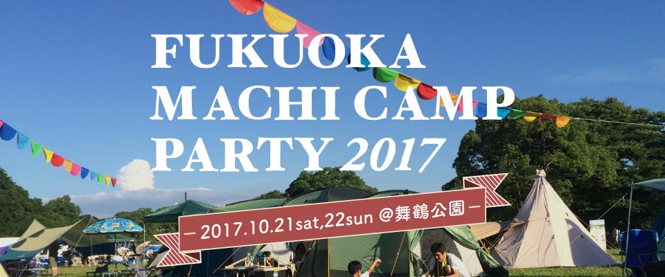 FUKUOKA MACHI CAMP PARTY開催決定!