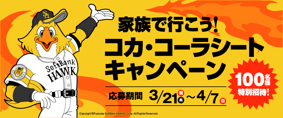 コカ・コーラシート懸賞キャンペーン