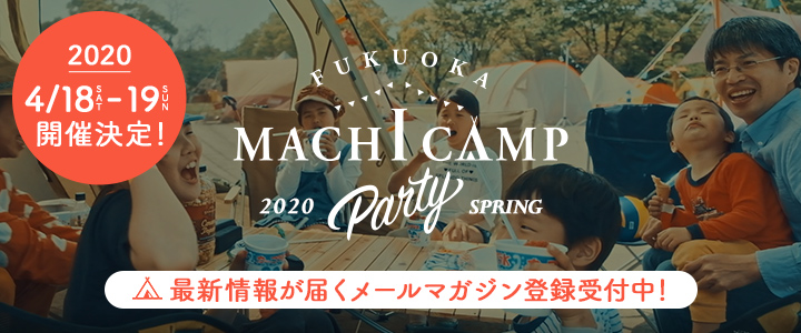 FUKUOKA MACHI CAMP PARTY 2020開催決定!