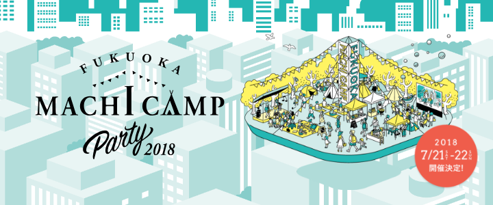 FUKUOKA MACHICAMP PARTY2018開催決定!