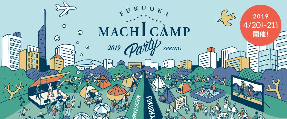 FUKUOKA MACHI CAMP PARTY 2019開催決定!