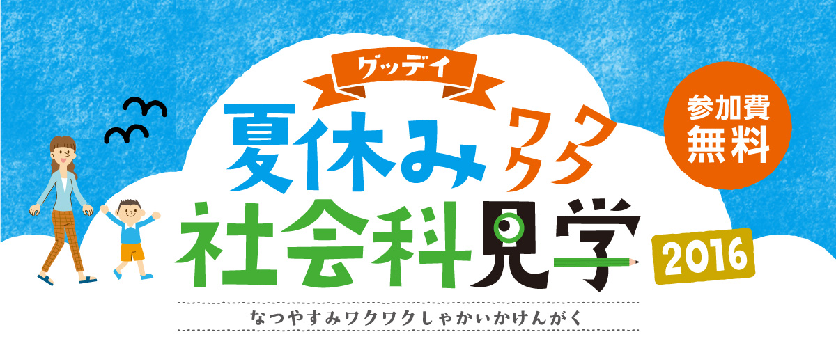 夏休みワクワク社会科見学 2016