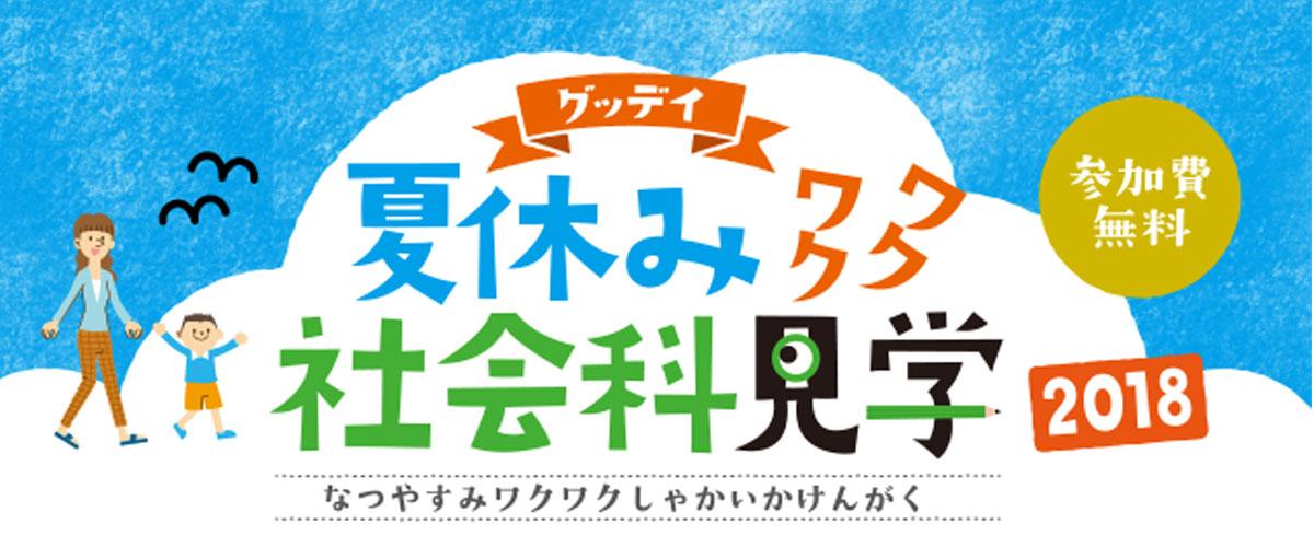 夏休みワクワク社会科見学2018