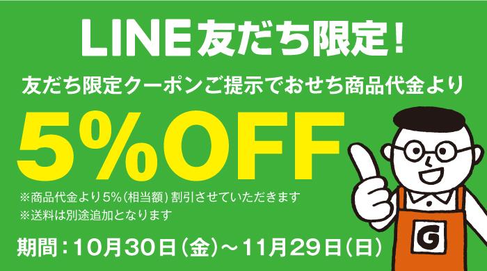oseti_linecp_banner.jpg