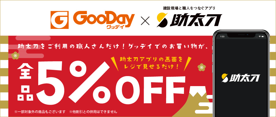 GooDay×助太刀 職人さん平日初売りセール