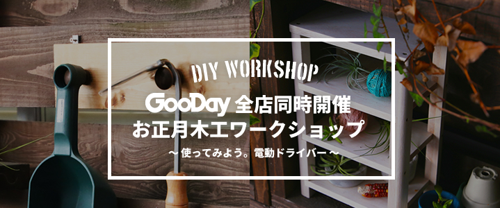 2018年1月開催!木工DIYワークショップ