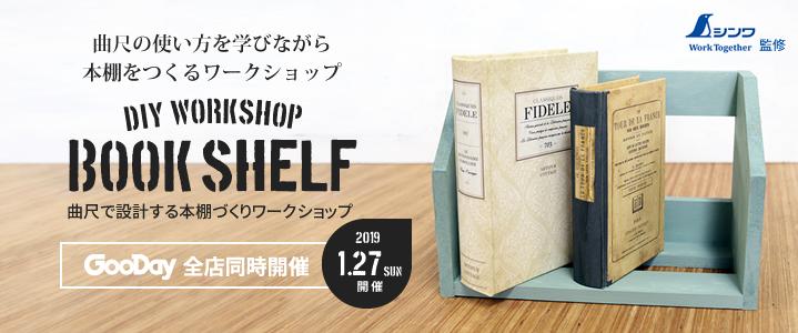 グッデイ全店ワークショップ【曲尺で設計する本棚づくり】