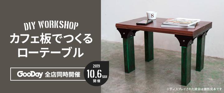 全店ワークショップ開催!【カフェ板でつくるローテーブル】