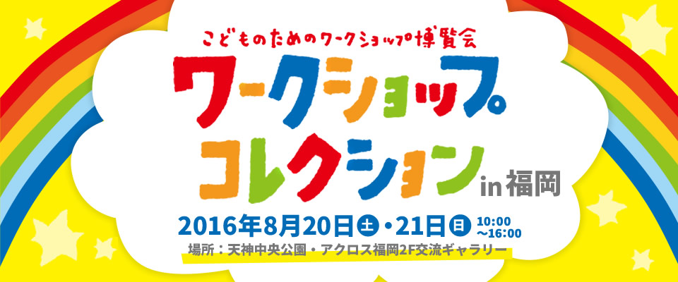 【初の福岡開催決定】ワークショップコレクション in 福岡