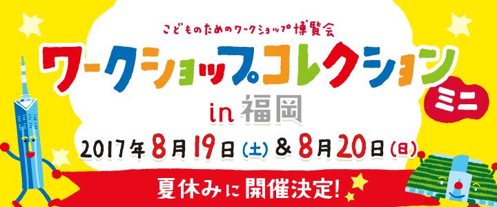 開催決定!!ワークショップコレクションミニ in 福岡 2017【8/19・8/20】