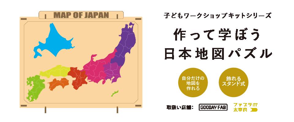 【ファブ限定】子どもワークショップキット「作って学ぼう日本地図パズル」