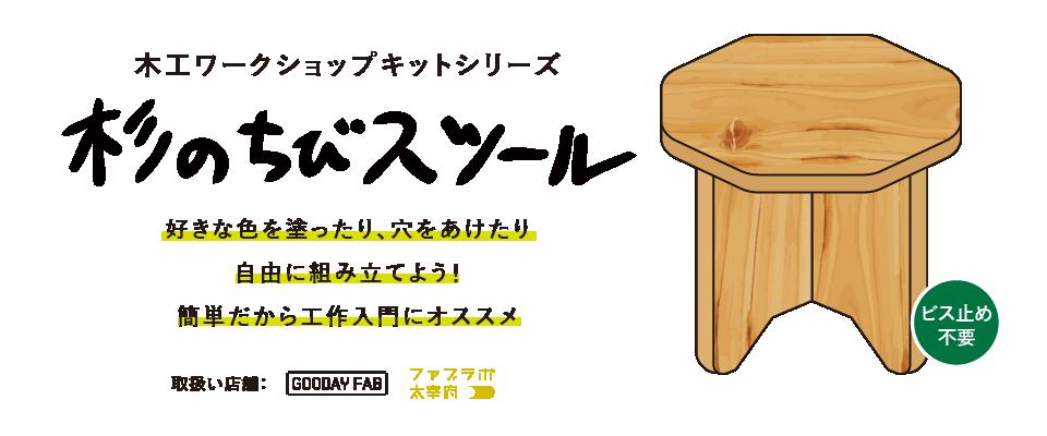 【ファブ限定】木工ワークショップキット「杉のちびスツール」