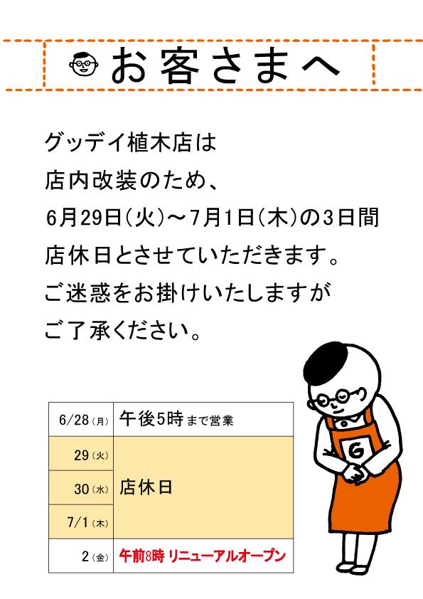 ueki_renewal.jpg
